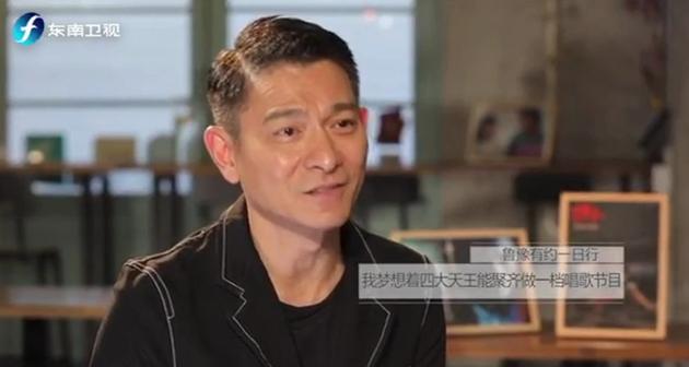 """刘德华盼""""四大天王""""合体做节目:他们愿意我立马来"""