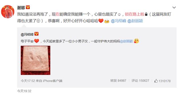 赵丽颖生子网友催谢娜还锁 谢娜:锁在路上啦