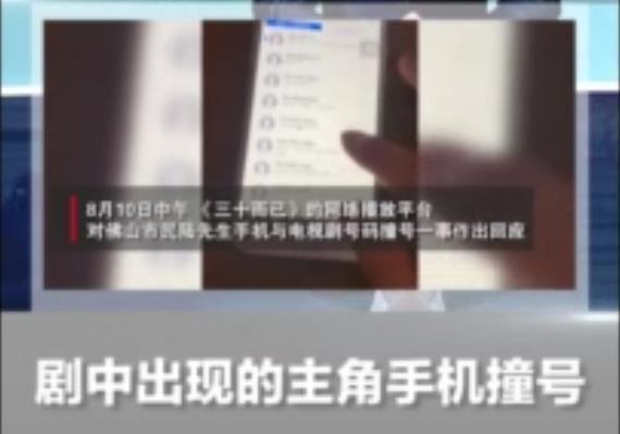 手机撞号热播剧被骚扰 律师:制作方应担侵权责任