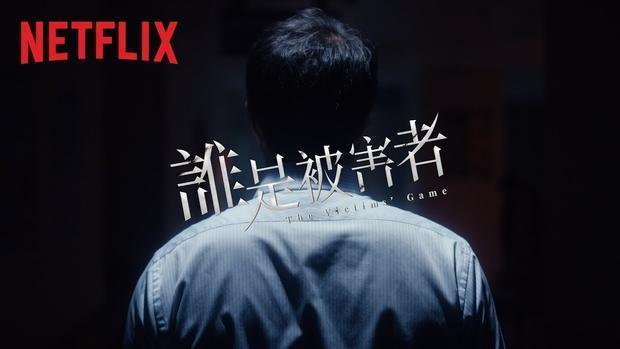 奈飞剧集《谁是被害者》4月上线