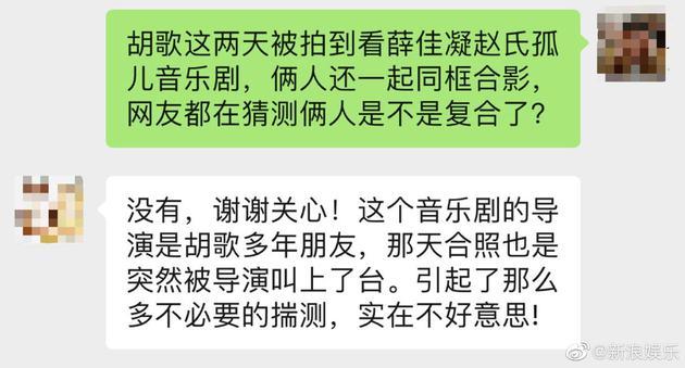 胡歌现身薛佳凝音乐剧疑似复合 工作人员否认