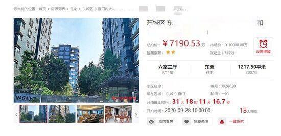 成龙北京千平豪宅将被拍卖 起拍价高达7千万