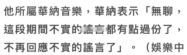 潘玮柏方否认离婚传闻:不实的谣言有点过分了