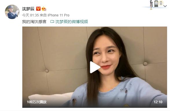 沈梦辰录长视频哽咽谈淘汰感言:不要为我意难平