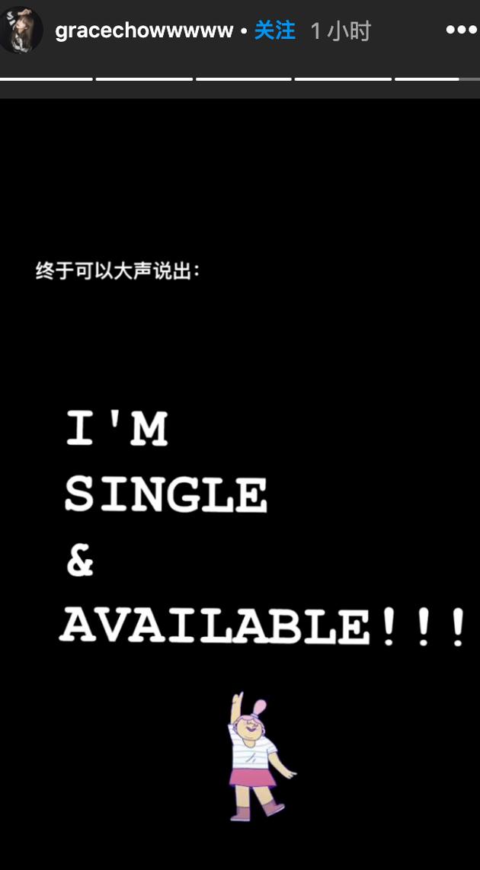 周扬青宣布自己是单身