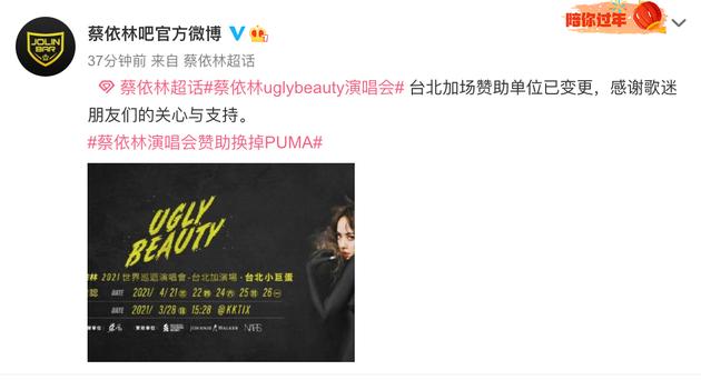 蔡依林吧官方微博称赞助换掉puma