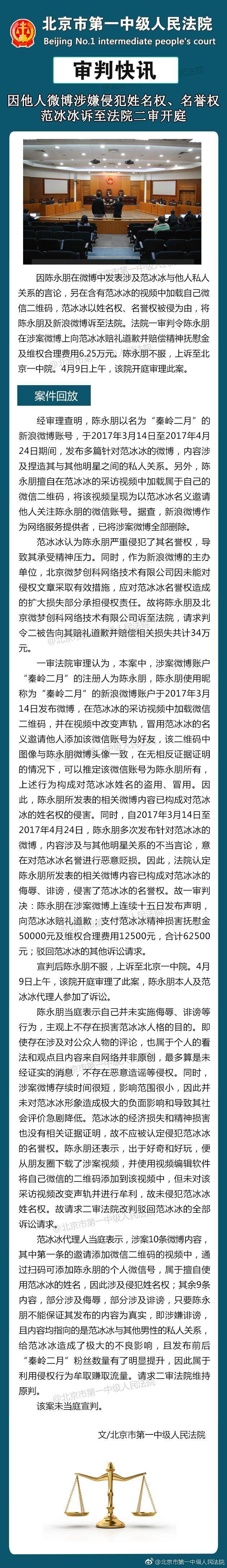 范冰冰姓名权名誉权案二审开庭
