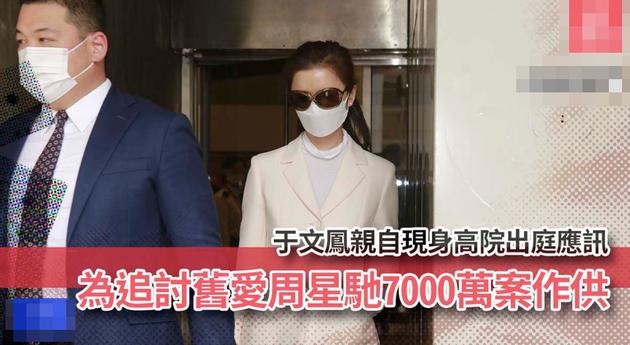 周星驰与前女友案庭审现场 于文凤爆两人交往细节