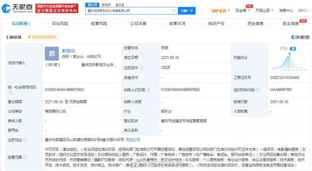 《【摩杰在线平台】王源成立影视新公司 注册资本300万持股比例20%》