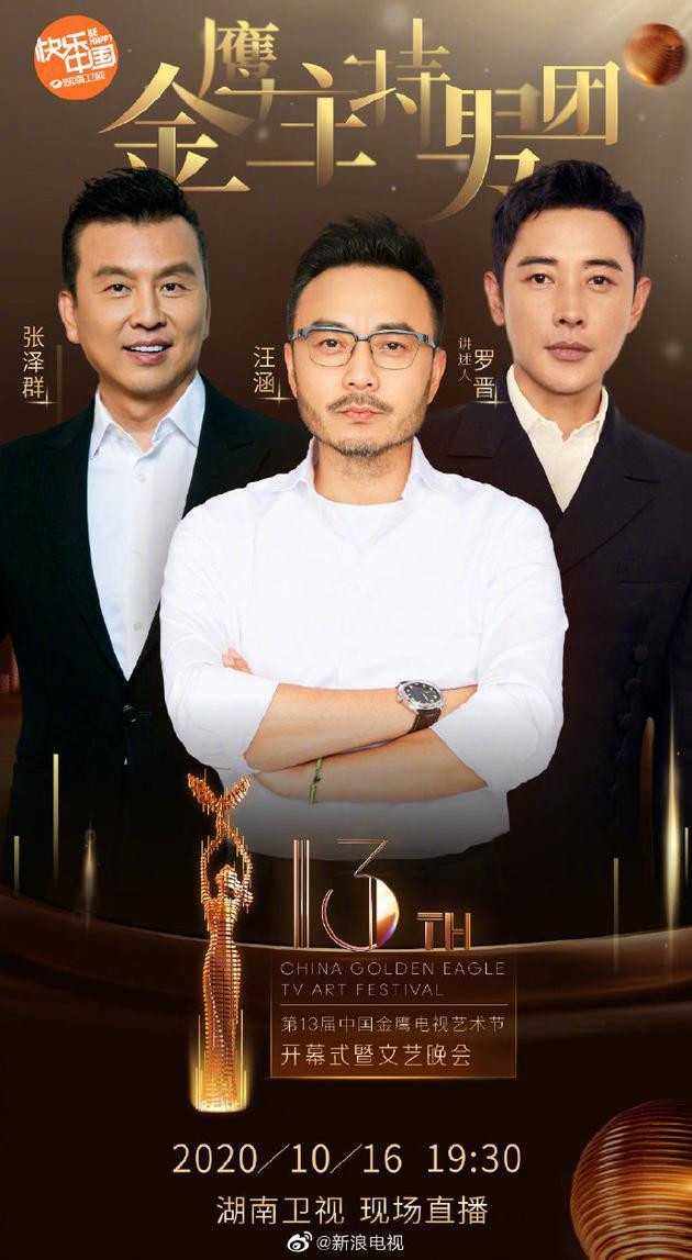 罗晋加盟第13届金鹰节开幕式晚会 与汪涵搭档主持