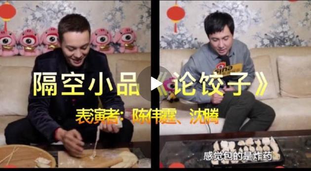 沈腾评论陈伟霆包饺子