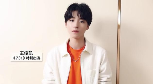 反战主题电影《731》官宣新卡司:王俊凯特别出演