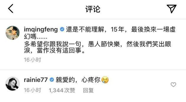 吴青峰就著作权案发文 杨丞琳力挺:亲爱的 心疼你
