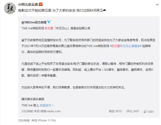 张云雷南京演唱会延期