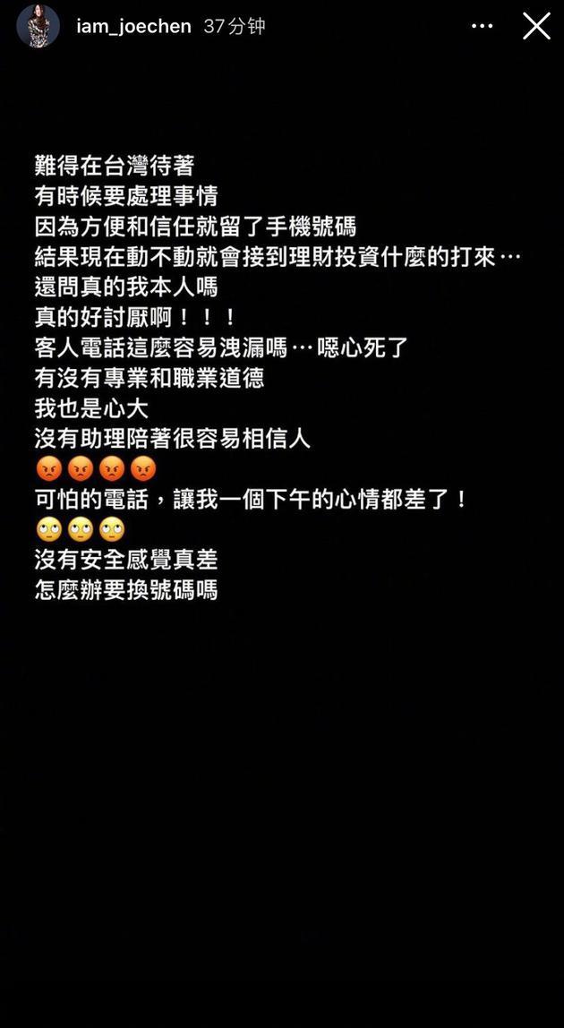 陈乔恩手机号被保守 在线求网友支招:要换号吗?