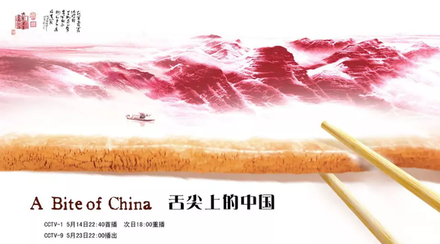 纪录片《舌尖上的中国》