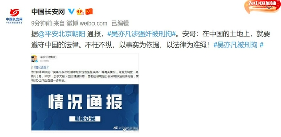 吴亦凡因涉嫌强奸罪被刑事拘留 中央政法委发声
