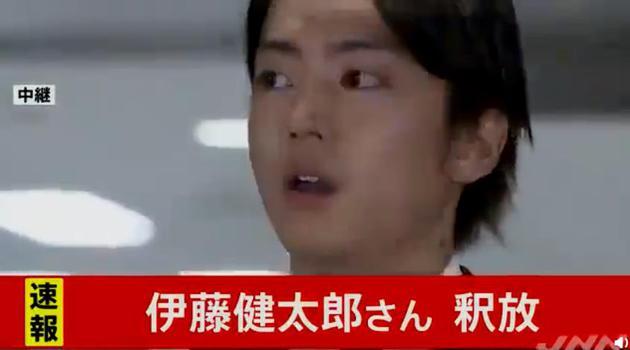 伊藤健太郎被释放