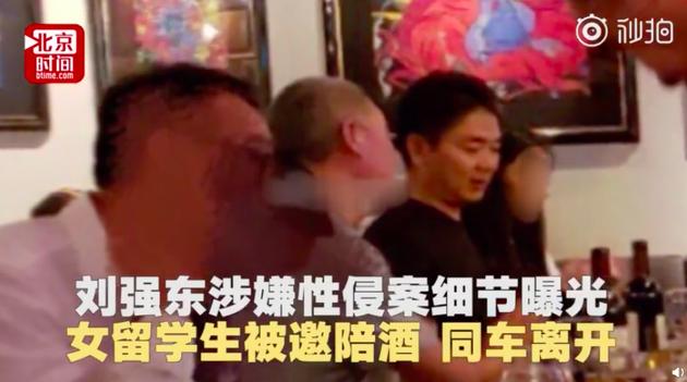 疑似刘强东美国饭局画面曝光