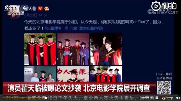 翟天临涉嫌论文抄袭学术不端 央视新闻报道引热议