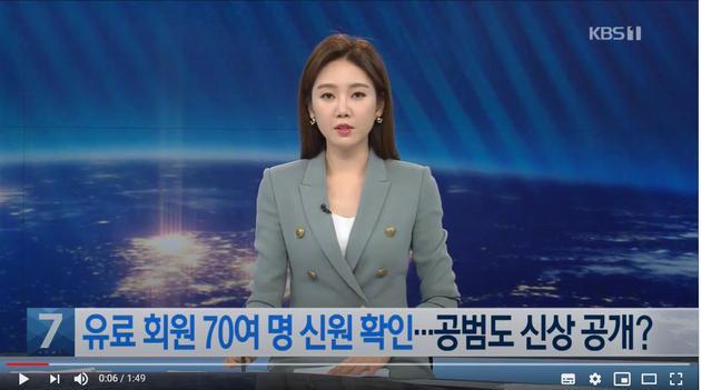 韩国N号房博士房70多名收费会员信息确认
