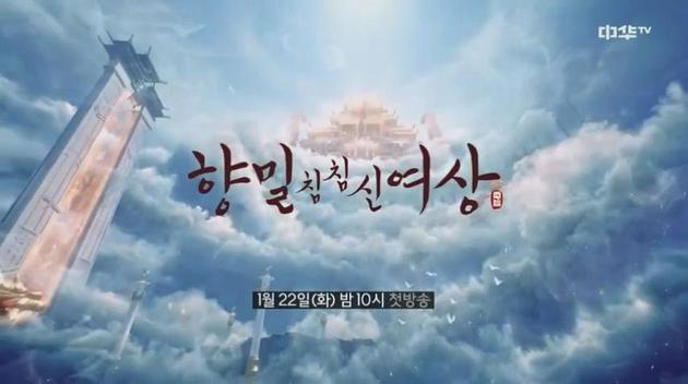 《香蜜》韩国版预告曝光