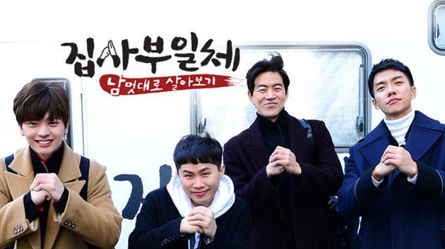 韓國《家師父一體》