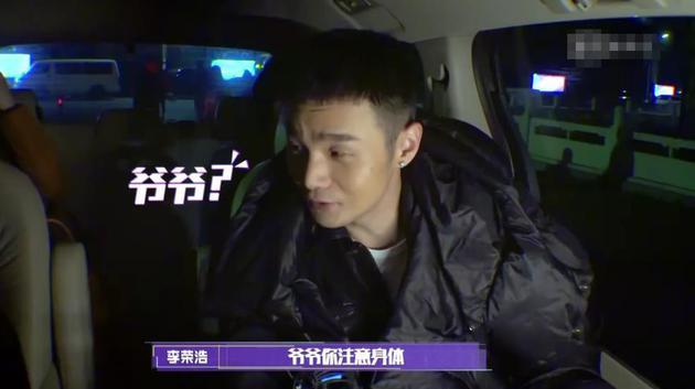 """李荣浩乐称本身像""""爷爷"""""""