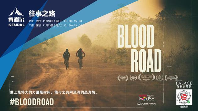 特展记载少片《旧事之路》曾得到36项国际年夜奖