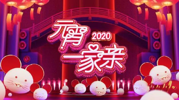 湖南台元宵晚会更名《元宵一家亲》