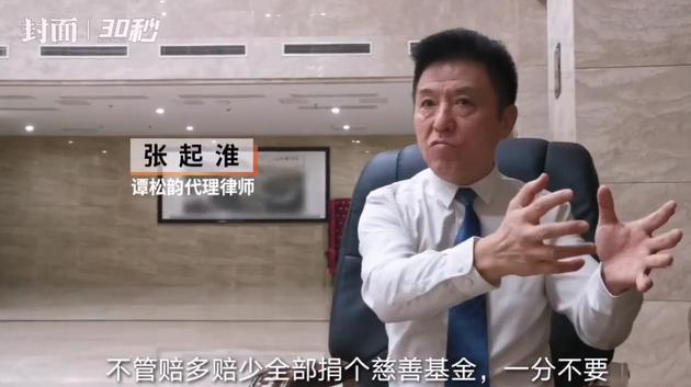 谭松韵的代理律师张起淮