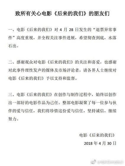 电影《后来的我们》官微也发表声明