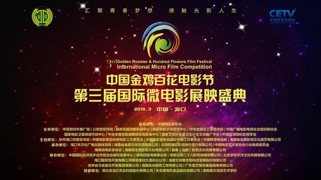 金鸡百花电影节微电影展映盛典在海口举行