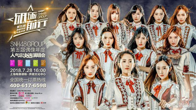 第五届SNH48年度总决选将在7月28日举走