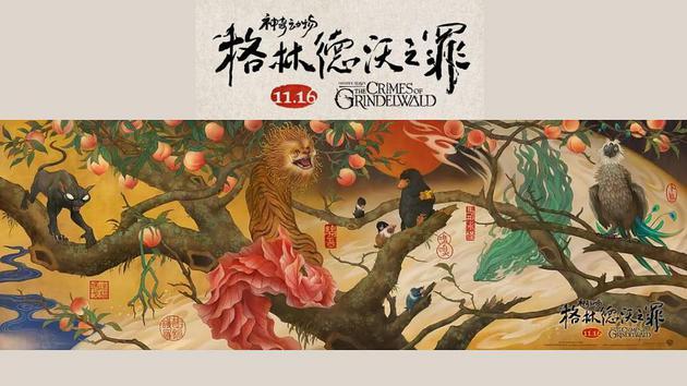 电影《微妙动物:格林德沃之罪》海报