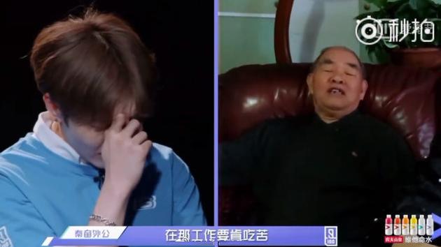 外公寄语秦奋