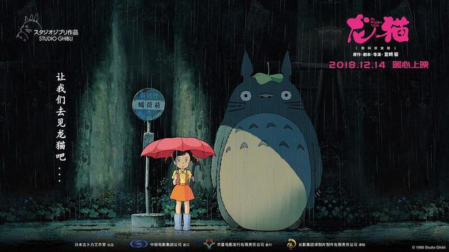 电影《龙猫》海报