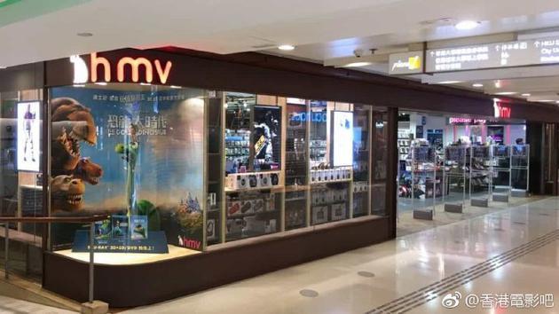 香港HMV零售营业自愿清盘