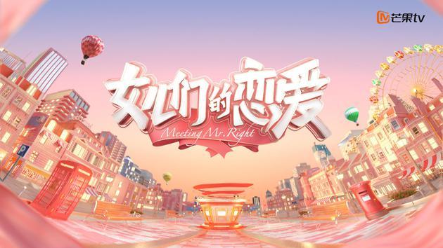 《女儿们的恋爱》导演晏吉透露Selina渴望爱情