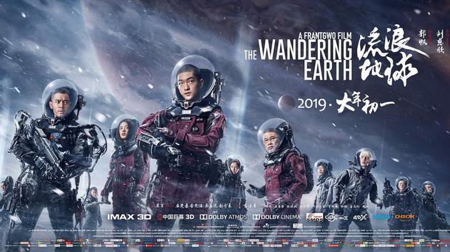 電影《流浪地球》海報