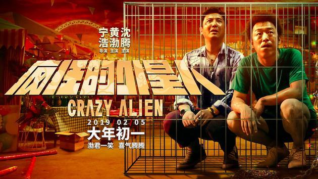 电影《疯狂的外星人》海报