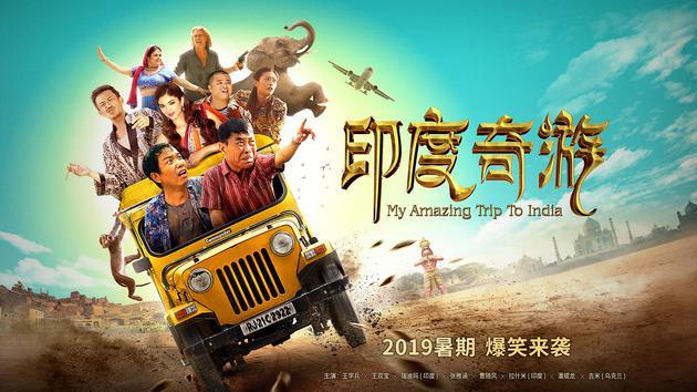 电影宝库 正文    公路喜剧电影《印度奇游》发布定档海报,宣布将于