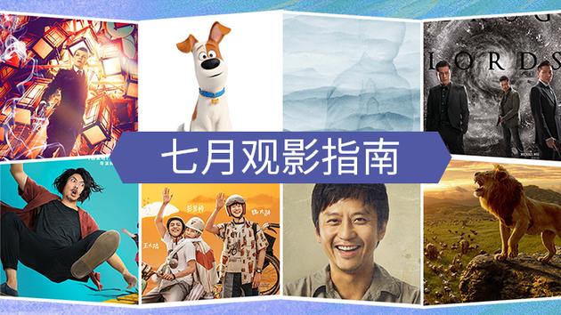 7月观影指南:华语片沉寂 狮子王来救市