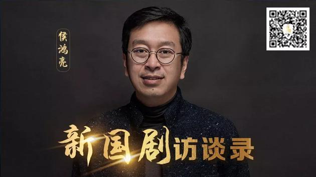 [新国剧访谈录]侯鸿亮:行业在为之前的错误买单