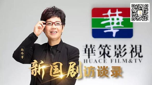 [新国剧访谈录]赵依芳:纯为赚钱不要来影视行业