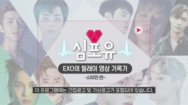 EXO真人秀原本的片头中,张艺兴在右上角。