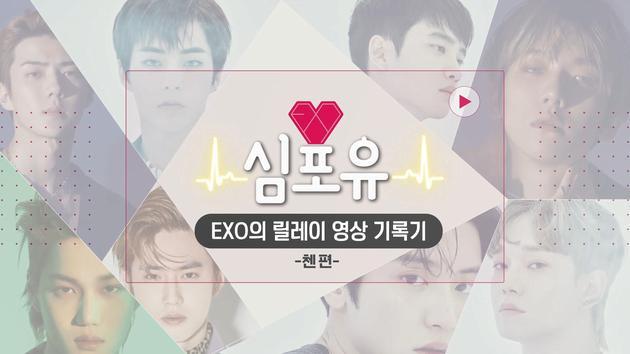 EXO真人秀最新节目预告的片头中,未见张艺兴的身影。
