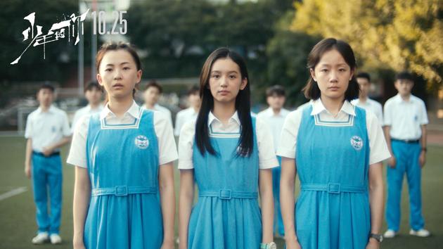 欺凌少女三人組:羅婷、魏萊和徐渺。