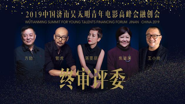 2019中國濟南吳天明青年電影高峯會融創會