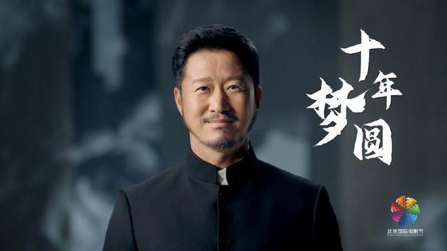 吴京担任第10届北京国际电影节形象大使